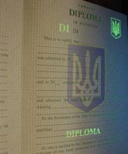Диплом - специальные знаки в УФ (Луганск)